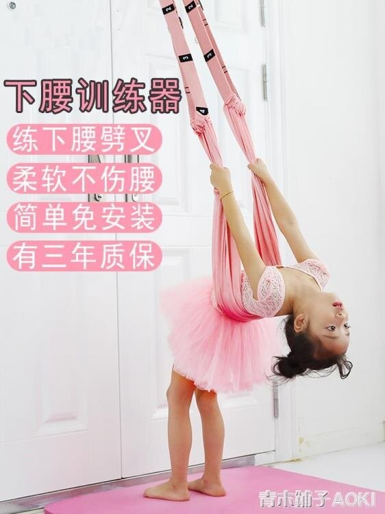 下腰訓練器瑜伽彈力繩韌帶拉伸後彎腰訓練神器一字馬訓練器伸展帶ATF