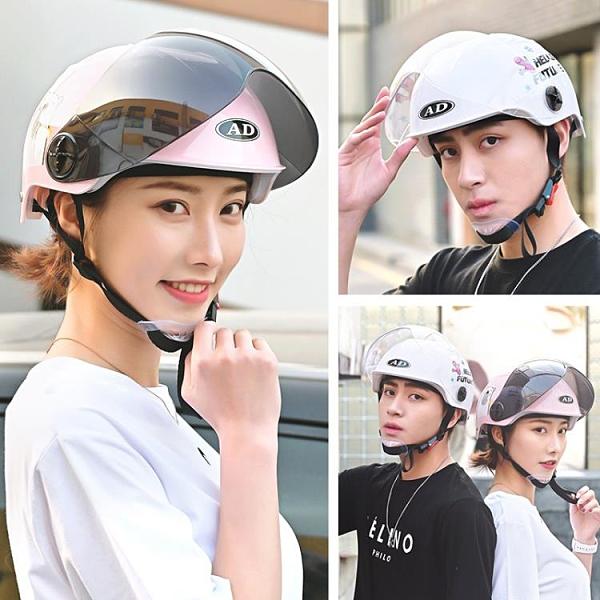 頭盔 電動電瓶車頭盔灰男女士款可愛夏季防曬半盔安全帽四季通用全盔 小衣裡