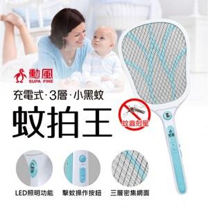 【勳風】充電式三層小黑蚊捕蚊拍(DHF-T7022)