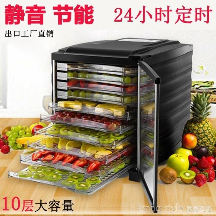 【九折】家商用不銹鋼干果機水果蔬菜脫水風干藥材寵物食品食物定時烘干機110V YTL