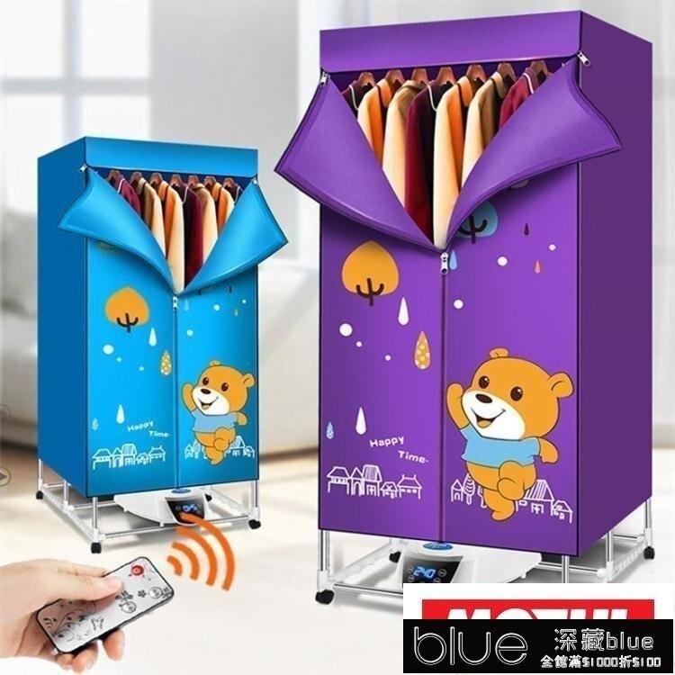 干衣機可折疊智慧烘衣機家用靜音節能省電烘干機大容量速幹衣 KLBH3076111-16【全館免運】