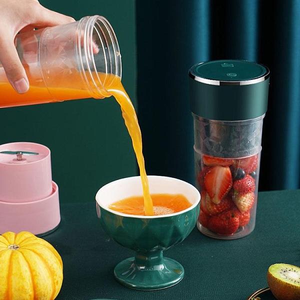 USB榨汁機 榨汁機迷你便攜果汁杯學生全自動榨汁杯USB充電式果汁機榨汁神器