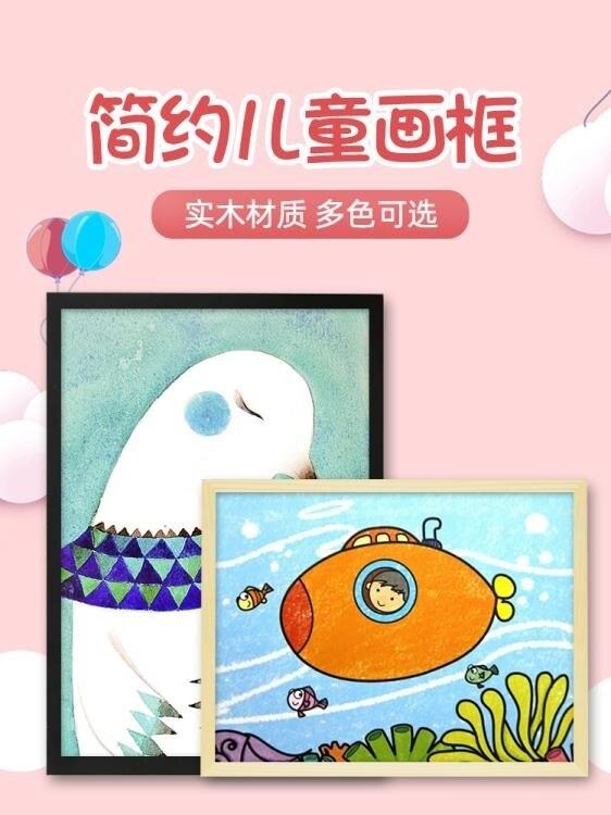 兒童畫框裝裱掛墻幼兒園簡易相框4K開8k美術素描A4a3水彩畫畫外架