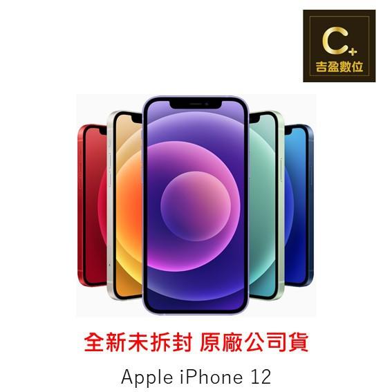 APPLE iPhone 12 64G 6.1吋 空機 【吉盈數位商城】