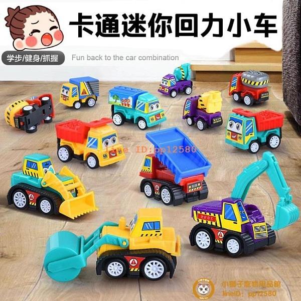 迷你回力車慣性小汽車兒童微型消防車寶寶工程車玩具套裝組合男孩兒童玩具【小獅子】