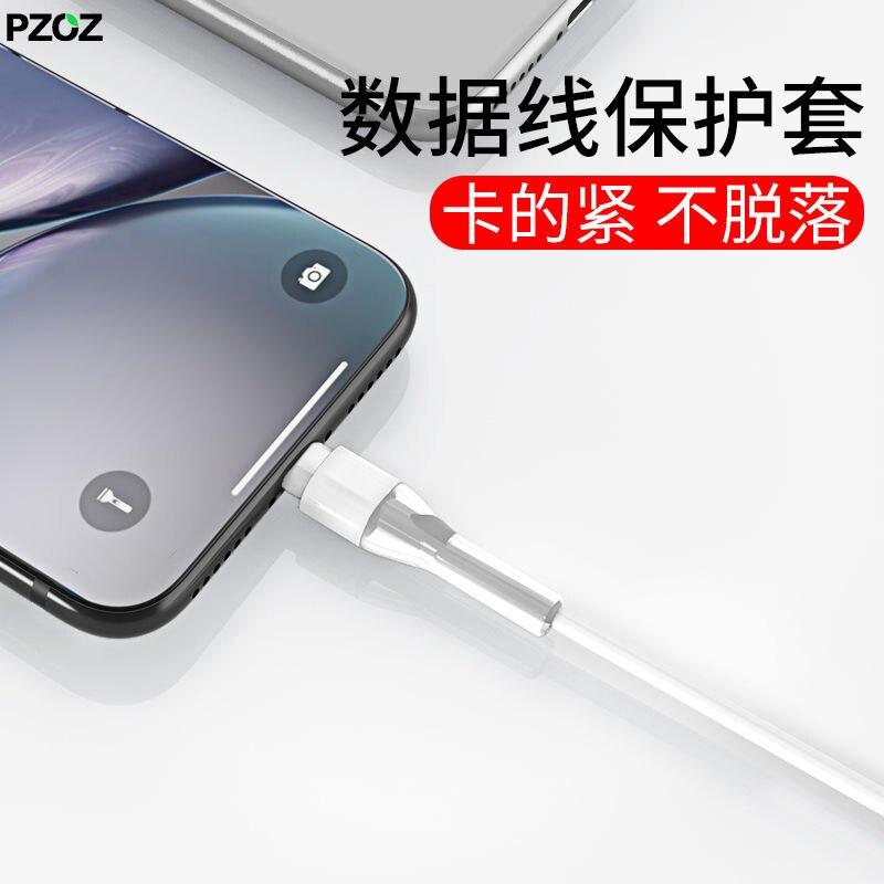 蘋果數據線充電器保護套iPhone11promax手機12專用ipad保護接頭xr