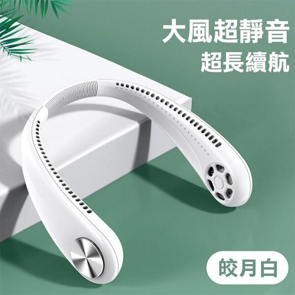 現貨速出 USB充電式無葉掛脖風扇 掛頸風扇風扇懶人風扇 掛頸迷妳小型便攜USB風扇 免運現貨全網最低價