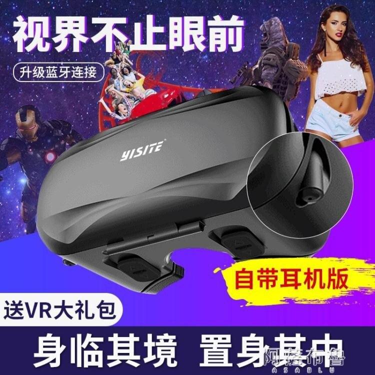 VR眼鏡 VR眼鏡手機3D超高清vr女友體感娃娃智慧電影游戲一體vr性用品虛擬 快速出貨