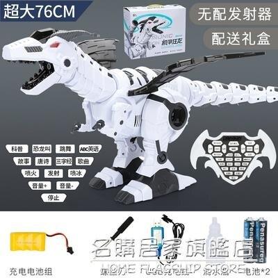 超大遙控恐龍玩具男孩電動霸王龍兒童智能機器人汽車3仿真會走6歲 NMS 四季小屋