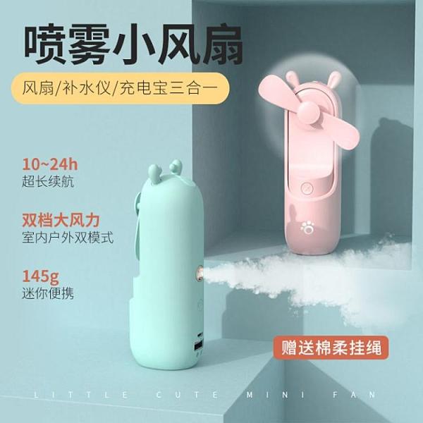 usb迷你多功能補水噴霧小風扇充電寶便攜學生上課用超靜音大風力 快速出貨