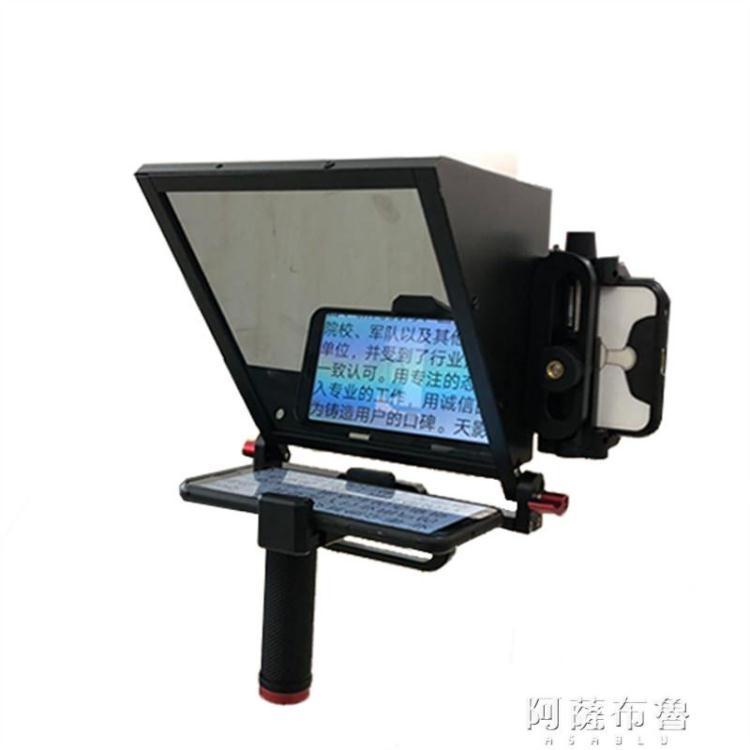 提詞器 天影視通主持人手機台詞抖音拍攝直播提詞器網紅便攜小型提示器讀稿機 MKS 快速出貨