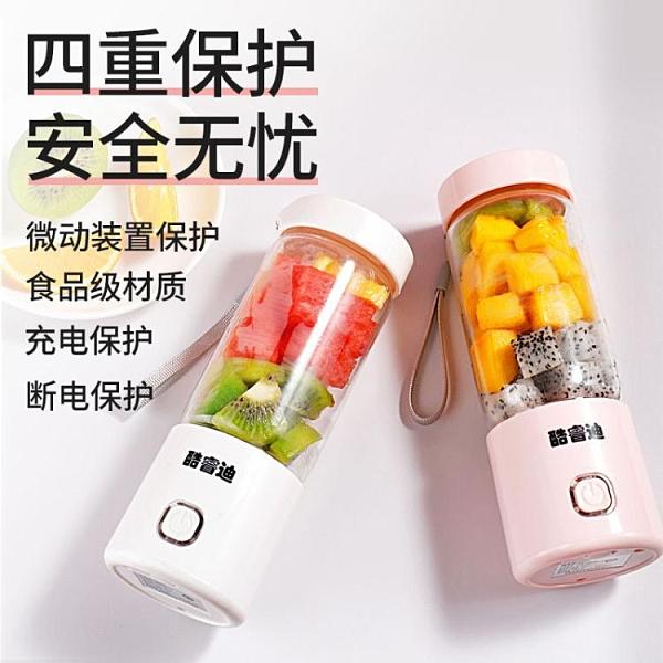 USB榨汁機 USB電動榨汁杯充電果汁機便攜旅行迷你榨汁機學生