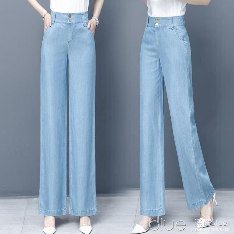 牛仔九分褲天絲牛仔褲女薄款冰絲寬管褲垂感墜感寬鬆九分休閒直筒褲