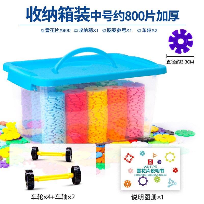 雪花片 雪花片加厚幼兒園積木大號塑料拼插裝玩具益智力動腦寶寶安全兒童【TZ537】
