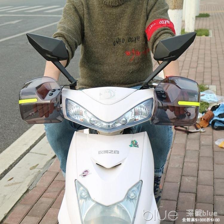 摩托車把手擋風板電動車護手擋風罩踏板車護手罩防風罩通用風擋 【全館免運】