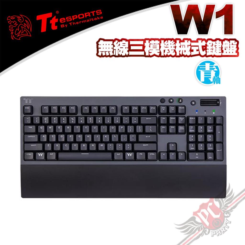 曜越 TT eSports Thermaltake W1 Wireless 三模無線 機械式鍵盤 PC PARTY