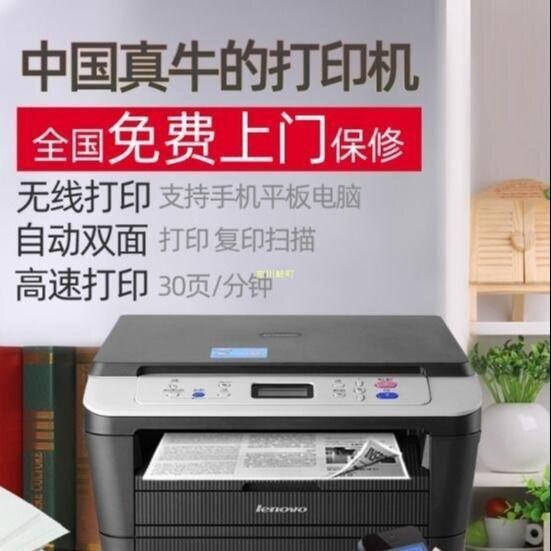 聯想M7400無線手機打印機激光復印商務高速復印機打印機商用雙面 快速出貨