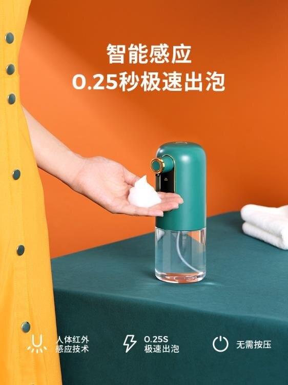 給皂機 一覓自動洗手機套裝泡沫洗手機智能感應皂液器家用電動洗手液機 全館促銷