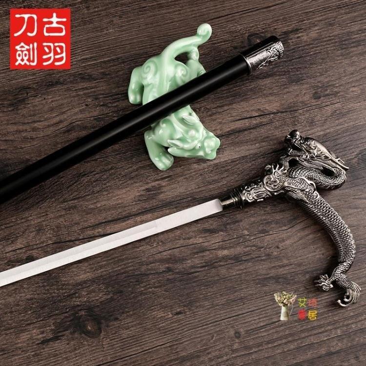 太極劍 全金屬龍形龍頭手杖劍 cosplay拐杖劍表演道具劍 未開刃T