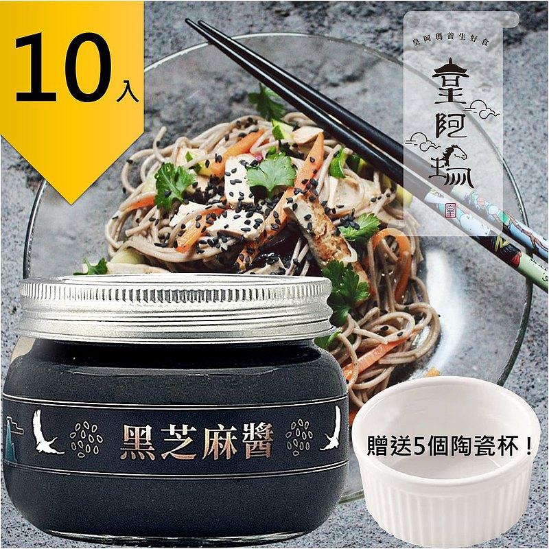皇阿瑪-黑芝麻醬 300g/瓶 (10入) 贈送5個陶瓷杯! 超值10入組 芝