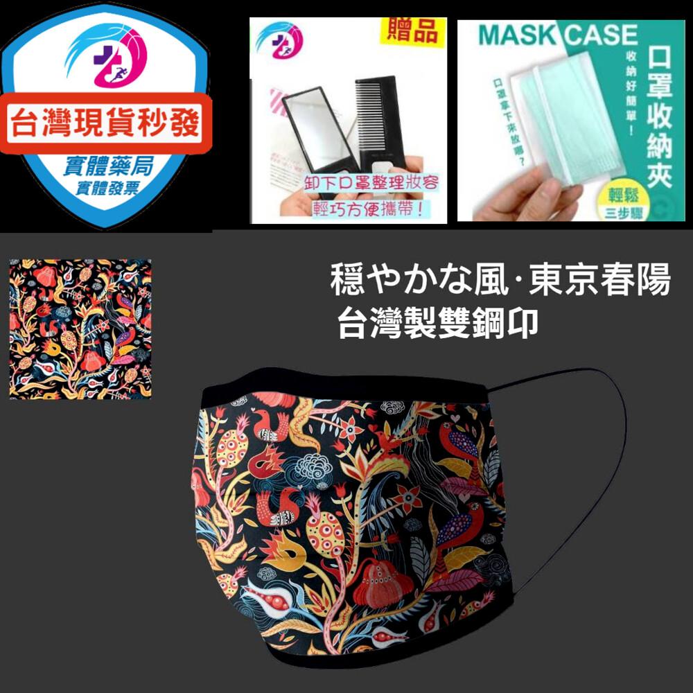 丰荷 成人醫療 醫用口罩 (30入/盒) (東京春陽)滿2盒再送口罩收納夾+梳鏡組