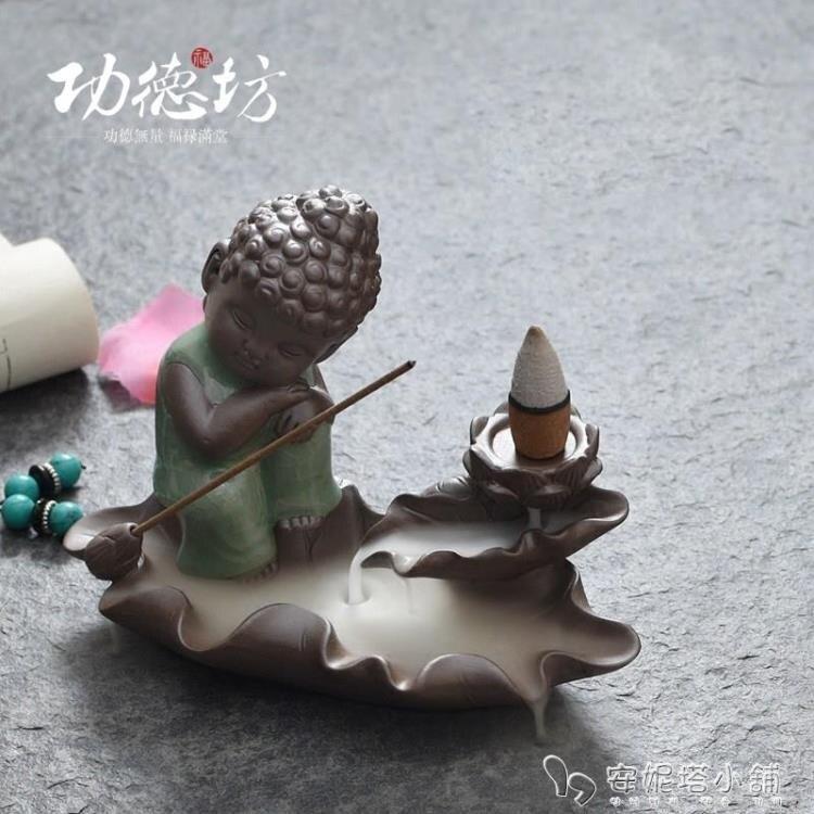 功德坊 茶具倒流香爐 家用仿古檀香爐時來運轉禪意小和尚創意擺件