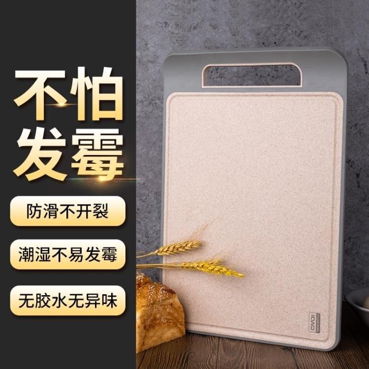 【九折】小麥秸稈菜板塑料砧板切水果砧板占板菜板韓國稻殼切菜板