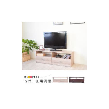 HOPMA 現代二抽電視櫃/收納櫃 F-2C124BR/PMS