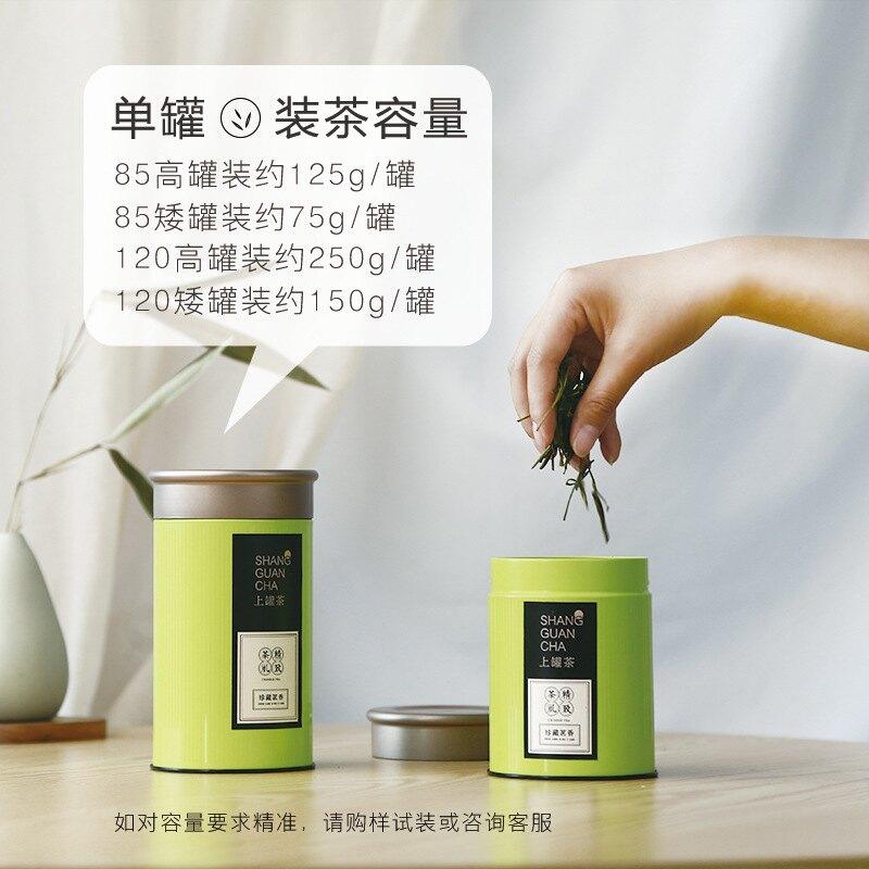 圓形金屬密封茶葉罐鐵罐紅茶綠茶二兩半斤茶葉包裝茶葉罐定制