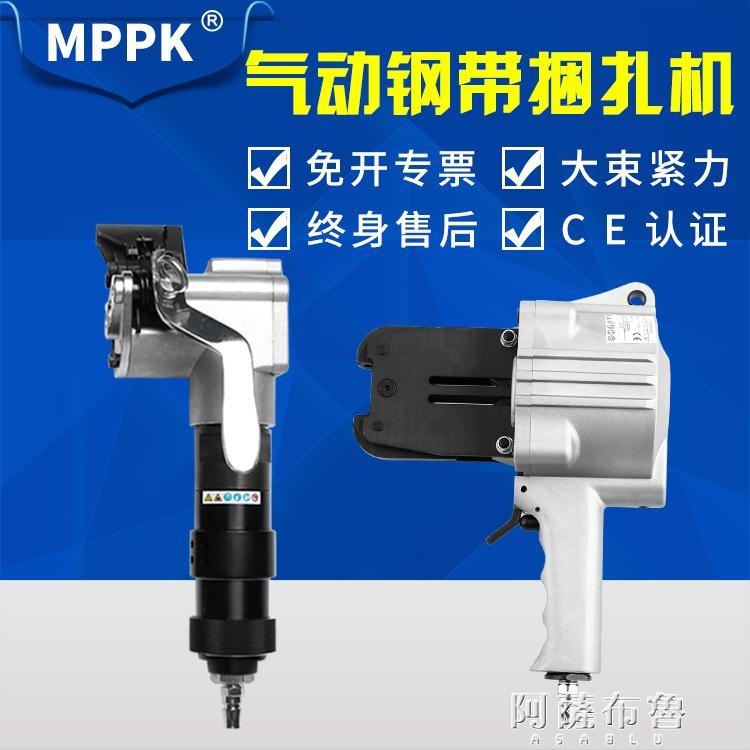 打包機 MPPK FTLS19/32 氣動鋼帶打包機氣動鐵皮打包機分體式鋼帶捆扎機自動打包機 MKS阿薩布魯