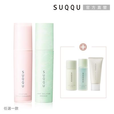 SUQQU 活膚保養感恩入門組(菁華兩款任選)