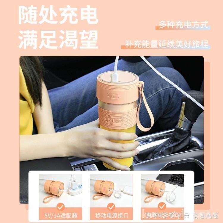 【九折】榨汁機便攜式小型迷你榨汁杯果汁杯多功能usb充電榨汁水果機