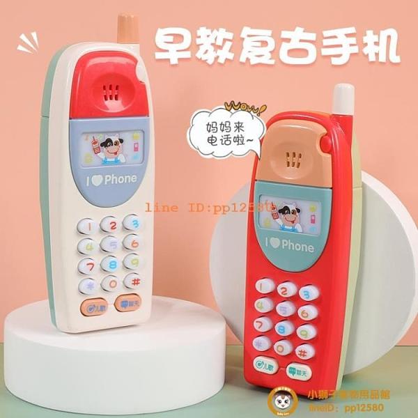 玩具手機兒童益智電話寶寶帶音樂假仿真女男孩嬰兒可咬女孩兒童玩具【小獅子】
