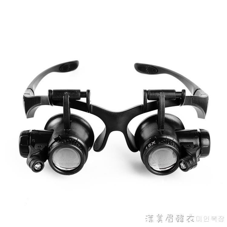 博視樂眼鏡式頭戴放大鏡雙目帶燈修理鐘表10倍15倍20倍25倍 四季小屋