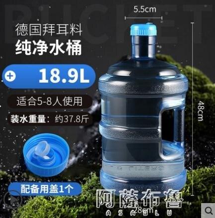 水桶 純凈水桶手提家用小飲水機桶礦泉桶裝水桶儲水pc7.5升飲用水空桶  快速出貨