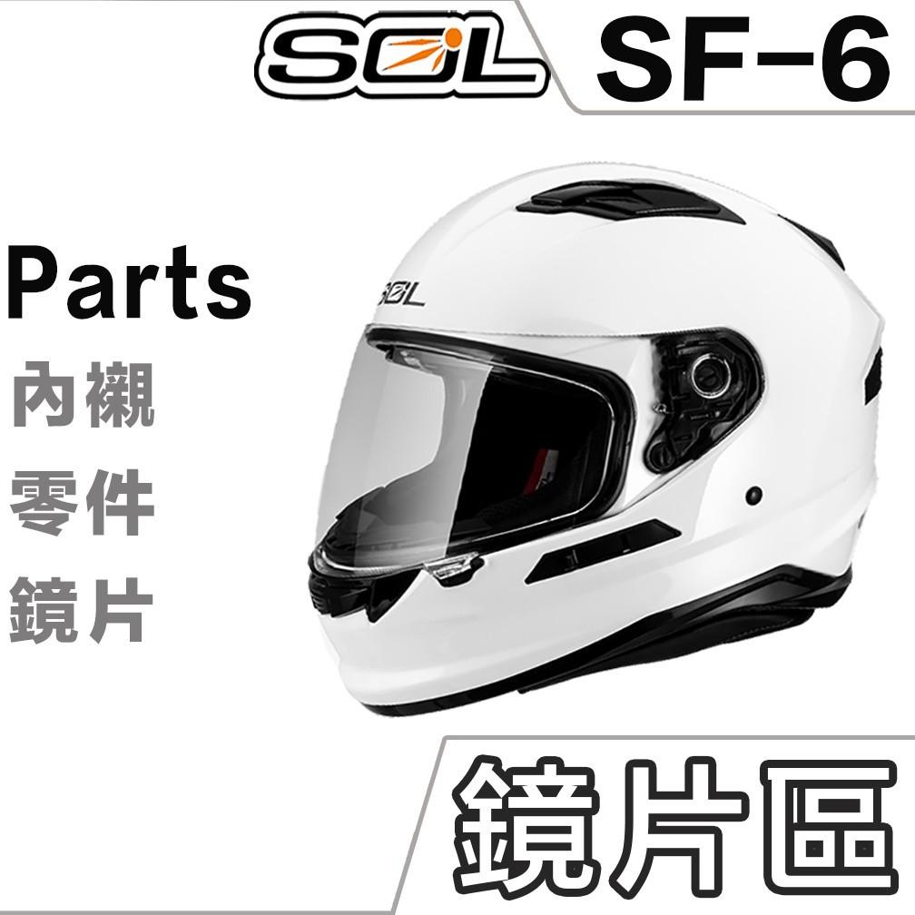 SOL SF6 SF-6 大鏡片 淺茶 透明 深黑 電鍍銀 電鍍藍 電鍍紅 內藏墨鏡 抗UV 全罩 安全帽 原廠鏡片
