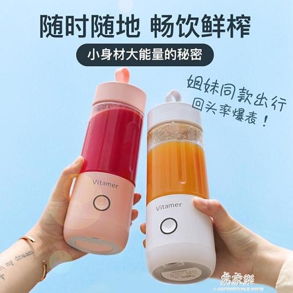 榨汁机 青年夢想家榨汁杯USB充電電動榨汁機迷你便攜 易家樂