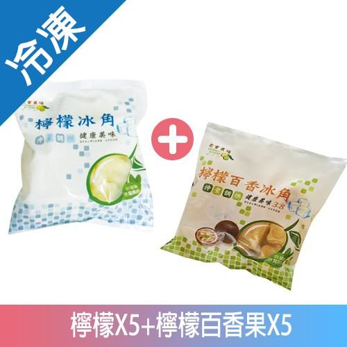 老實農場檸檬+百香冰角組【愛買冷凍】
