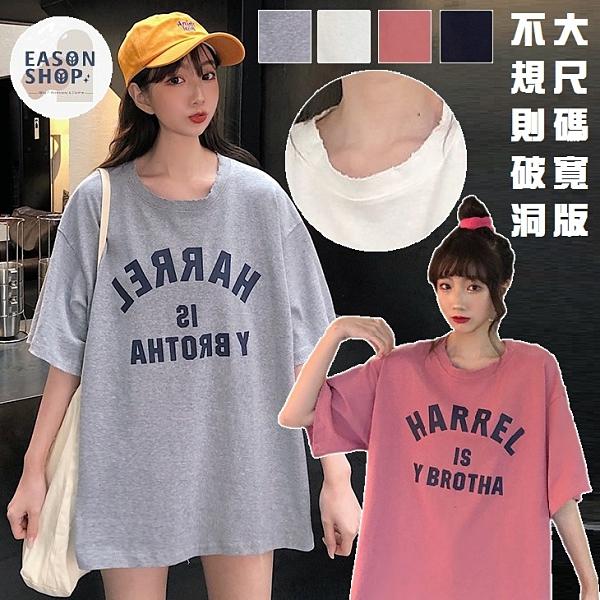 EASON SHOP(GQ1583)實拍撞色英文字母不規則破洞落肩寬鬆圓領五分短袖素色棉T恤女上衣服彈力修身大碼