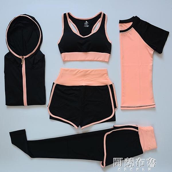 瑜伽服 新款瑜伽服女健身房專業運動套裝高腰春夏季晨跑速干衣跑步服 阿薩布魯