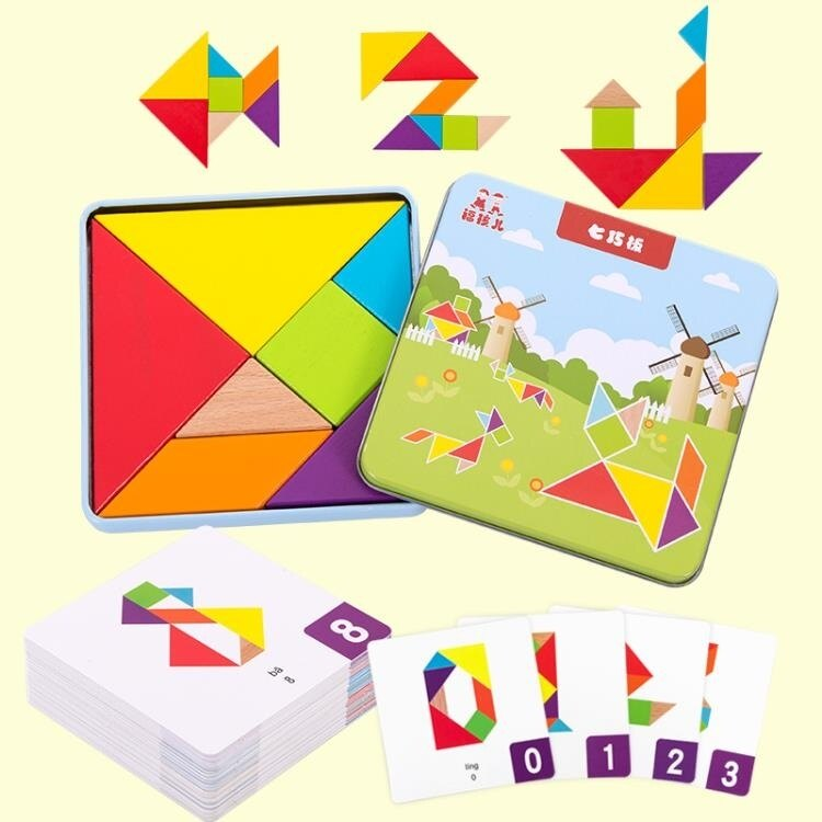 拼圖兒童益智力七巧板拼圖玩具3歲幼兒園4開發5男女孩6小學生用