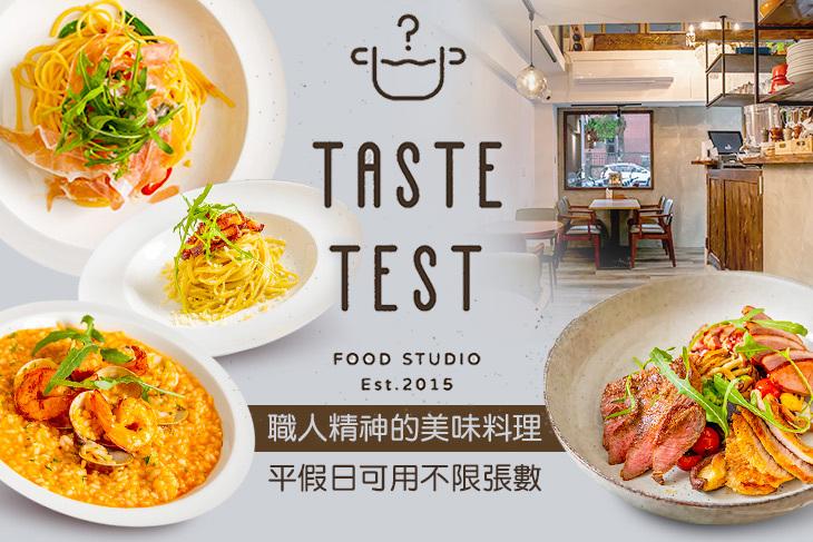 【台北】Taste test 試試工作室 #GOMAJI吃喝玩樂券#電子票券#美食餐飲