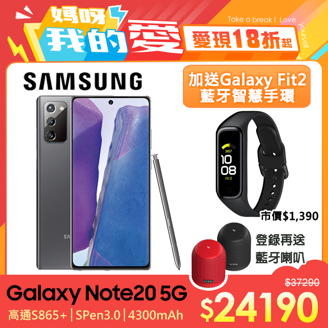 Samsung Galaxy Note20 5G (8G/256G)-星霧灰