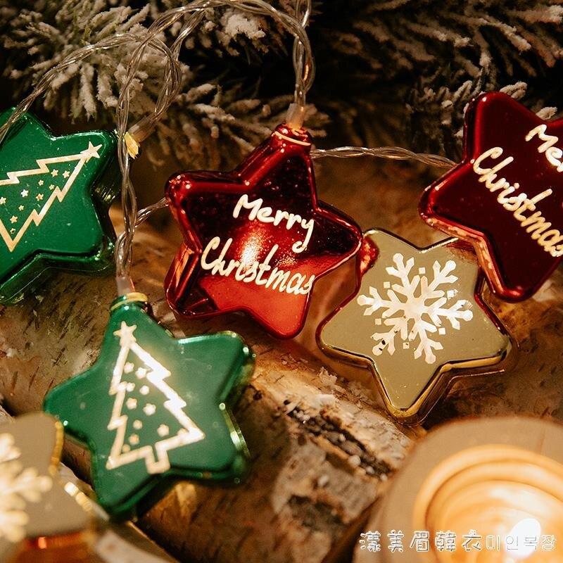 圣誕裝扮led彩燈閃燈串燈球節日裝飾布置用品圣誕樹掛燈星星掛飾 四季小屋