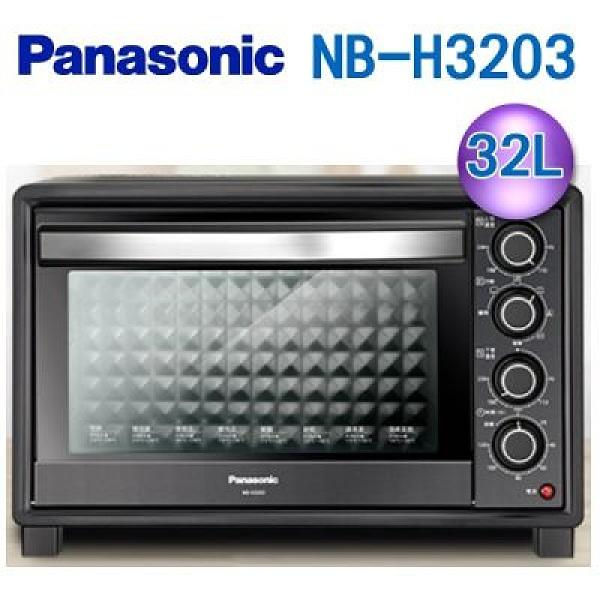 【信源】)32公升 Panasonic國際牌電烤箱NB-H3203/NBH3203