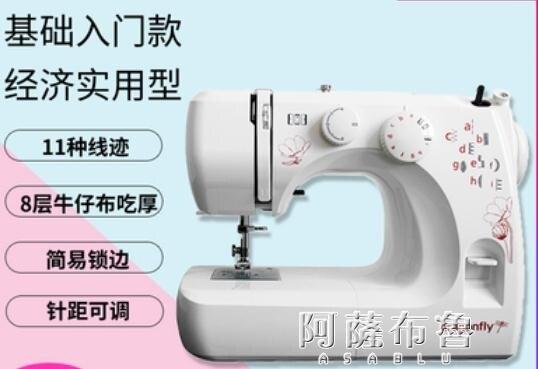 縫紉機 縫紉機家用多功能小型手持電動迷你全自動帶鎖邊便攜裁縫台式衣車 MKS阿薩布魯