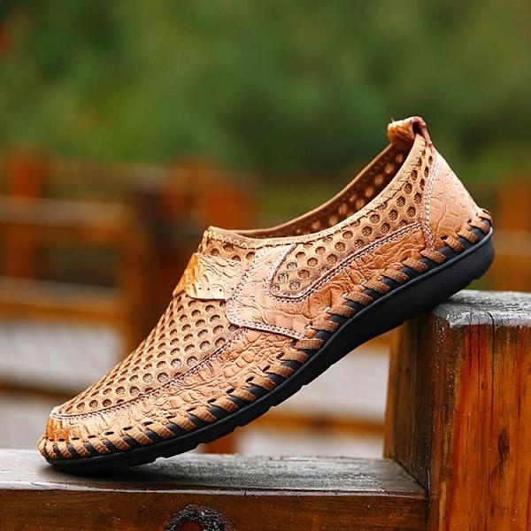 涼鞋男士夏季網鞋休閒溯溪透氣涉水潮腳汗洞洞鞋中老年爸爸真皮鞋『潮流世家』