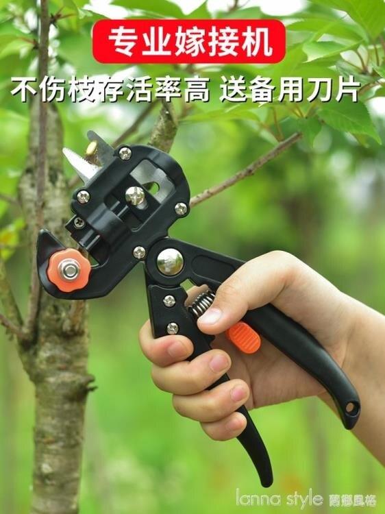 【九折】多功能嫁接工具嫁接機套裝接果樹嫁接剪果樹專用剪刀嫁接器芽接刀