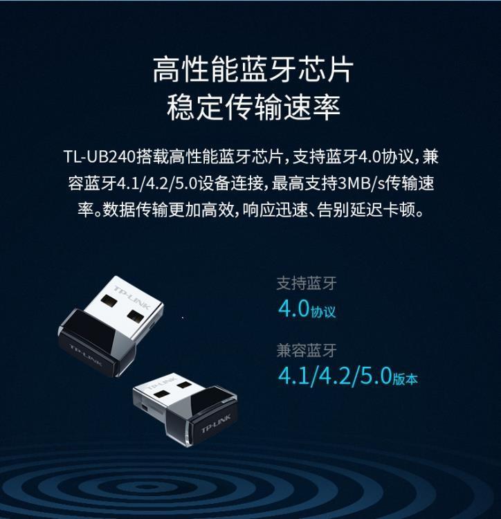 tplink免驅動藍芽適配器電腦臺式機usb模塊筆記本主機ps4手柄音響【免運】
