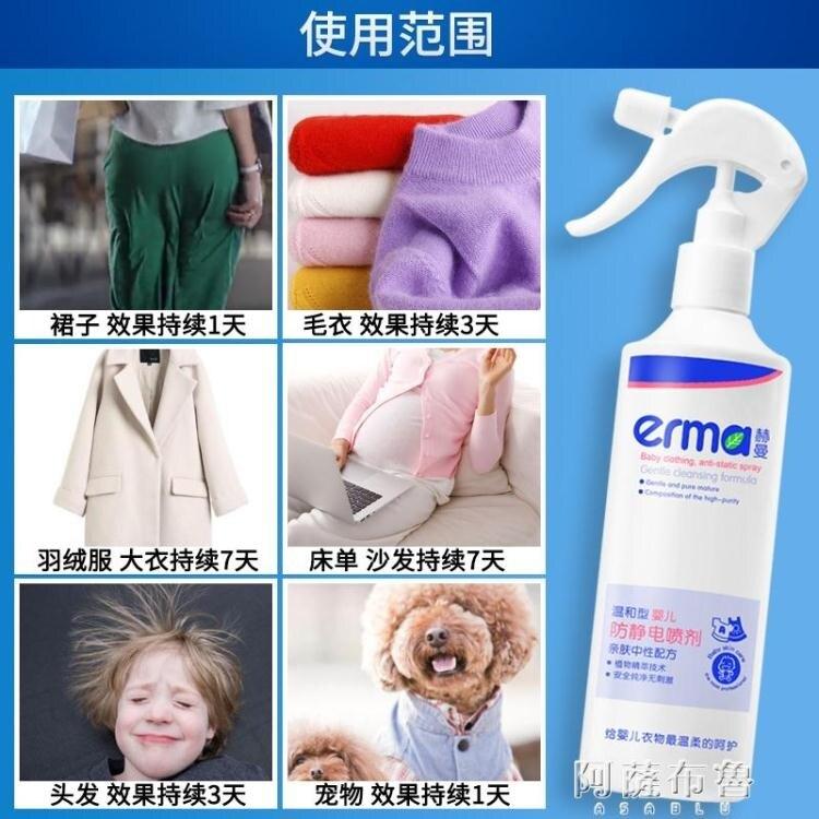 防靜電噴霧 Erma赫曼衣服防靜電噴霧頭發持久抗兒童衣物去除靜電水消除劑無味 快速出貨